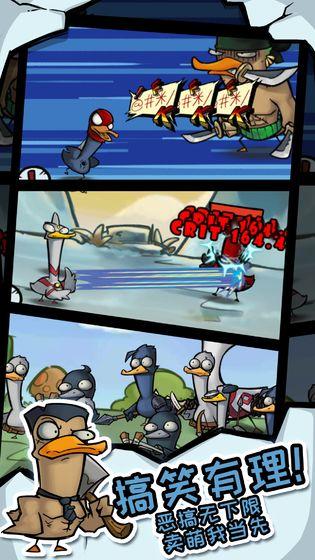 来合体鸭游戏最新官方版图片1