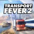 狂热运输2免费完整修改版(Transport Fever 2) v1.0