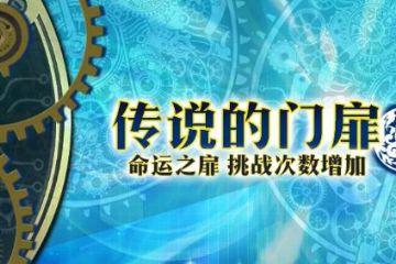 梦幻模拟战手游五一活动大全2019 劳动节英雄的传说挑战奖励一览[多图]