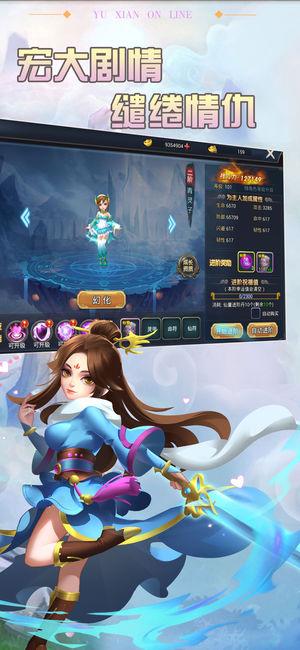 遇仙天剑手游官方苹果app下载图2: