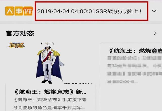 航海王燃烧意志4月更新预告 SSR战桃丸SR贝宝即将登场[多图]