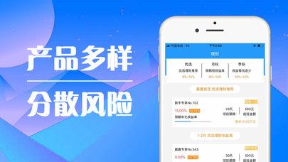 赢鑫金融手机版app下载安装图片1