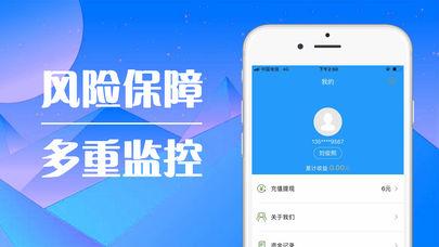 赢鑫金融手机版app下载安装图片3