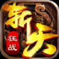 斩天狂战官网正版手机游戏下载 v1.0.14876