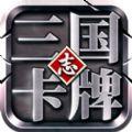 挂机三国志官网ios苹果版 v1.5.4