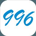 996的真实老板篇游戏安卓版下载 v1.0