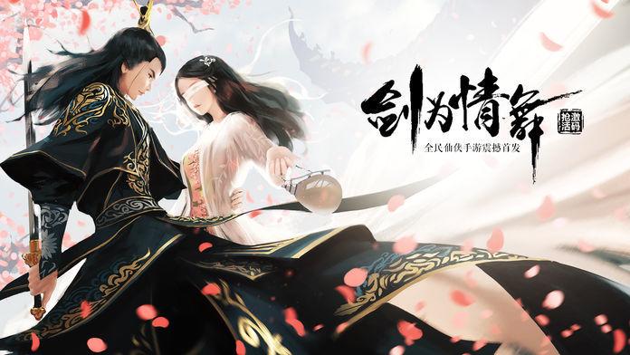 阴阳剑决手游官方版图1:
