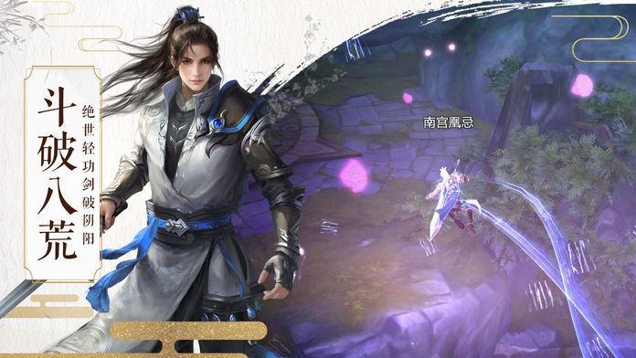 阴阳剑决手游官方版图3: