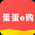 蛋蛋e购app官网版最新下载 v1.2.1