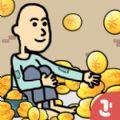 乞丐挣钱比你快安卓版游戏官方下载 v1.0.0