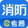 消防e考通app官方版软件下载 v1.0.2
