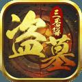 盗墓三番队手游官网正式版 v4.0.0