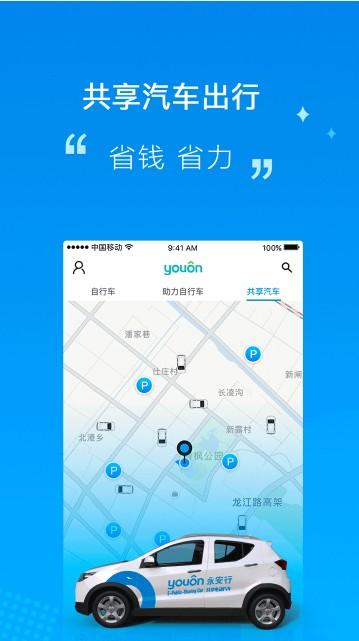 永安行app下载官网手机版图3: