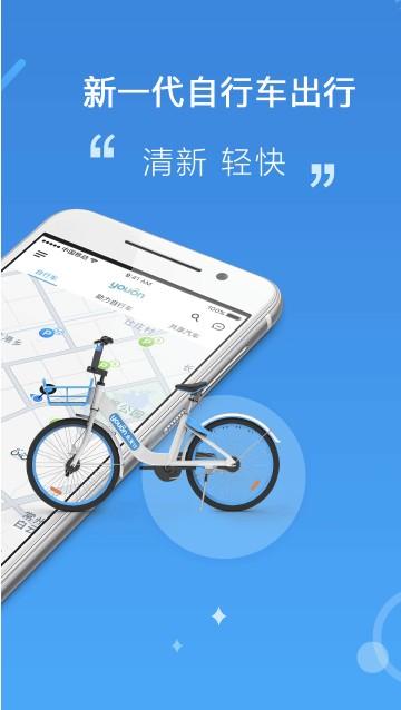 永安行app下载官网手机版图1: