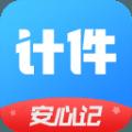 计件安心记app软件下载 v2.1.20