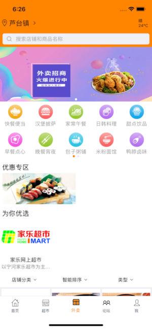 家乐网上商城app官方版下载图3: