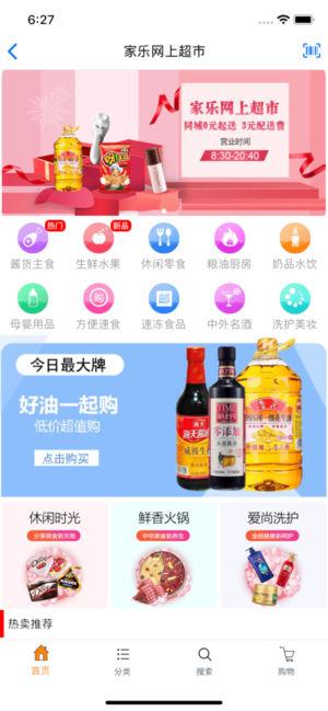家乐网上商城app官方版下载图1: