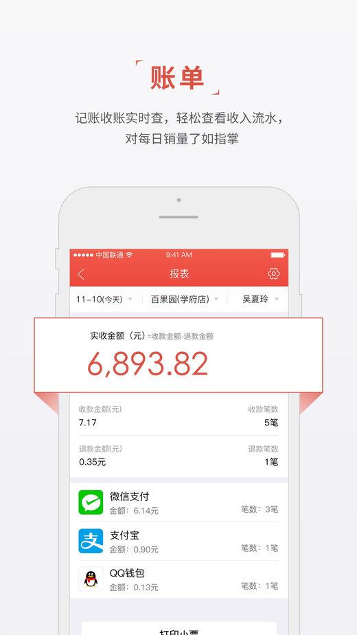 万金友付app软件官方下载图1: