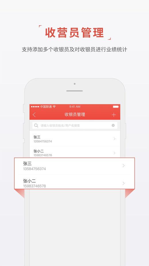 万金友付app软件官方下载图2: