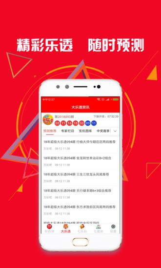 099彩票ios苹果版地址入口分享图3: