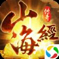 抖音山海经菜虚鲲游戏官方最新版 v1.0