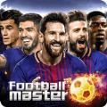 足球大师2019官方最新版游戏下载 v4.9.1