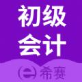 初级会计教材app官网2019最新版下载 v1.0.0