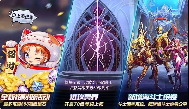 圣斗士星矢手游5月16日更新公告 新玩法进攻冥界、招财猫以上线[多图]