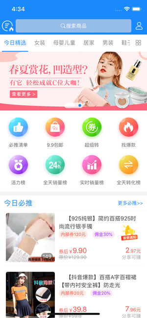 尚品精选app官方版下载安装图1: