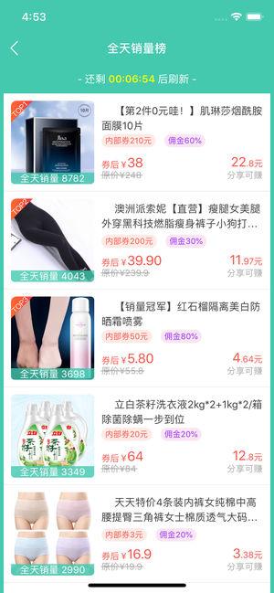 尚品精选app官方版下载安装图2: