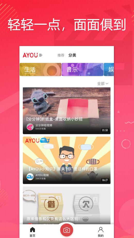AYOU视频app官方下载安装图2: