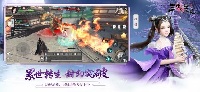 三生三世十里桃花官方手游苹果ios版图2: