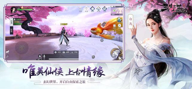 三生三世十里桃花手游官方网站正式版图1: