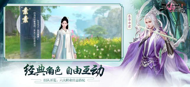 三生三世十里桃花手游官方网站正式版图4: