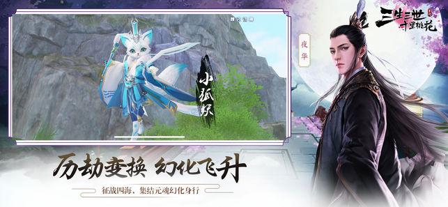 三生三世十里桃花粉丝版官方网站游戏下载图3: