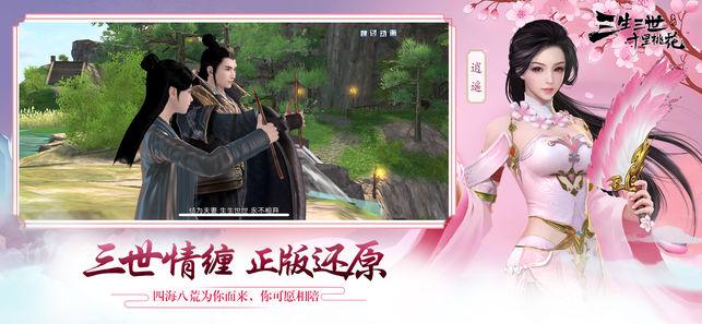 三生三世十里桃花手游官网iOS版图5:
