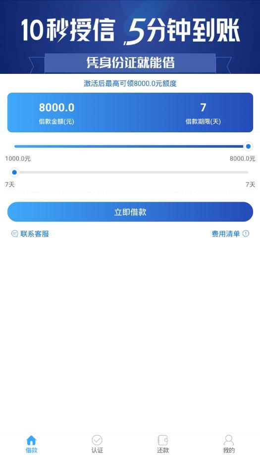 心愿花app官网版贷款软件下载图2: