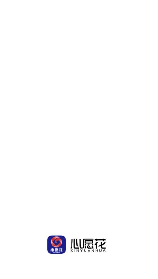 心愿花app官网版贷款软件下载图3: