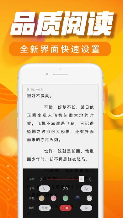 泛读免费小说app软件官方下载图2: