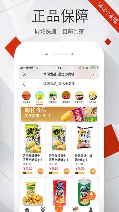逗比小卖铺平台官方app软件下载图3: