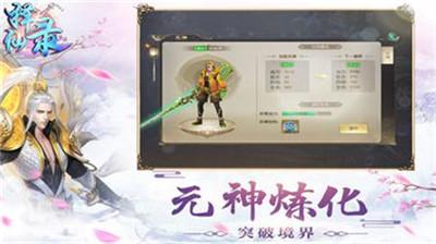 梦幻择仙路手游官方最新苹果版app图1: