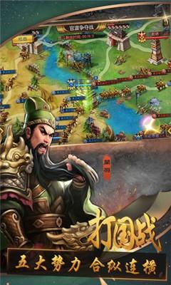 卡牌戏三国手游官方最新版图1: