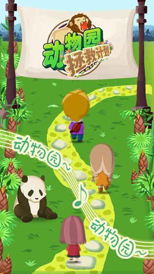 动物园拯救计划游戏最新安卓版下载图1: