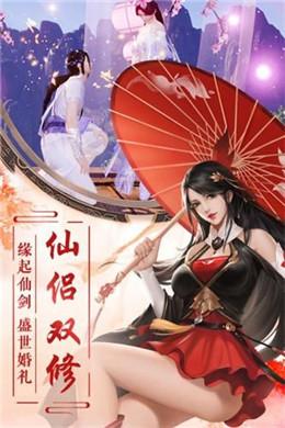 青云剑尊手游官方最新安卓版图3: