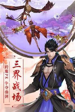 青云剑尊手游官方最新安卓版图2: