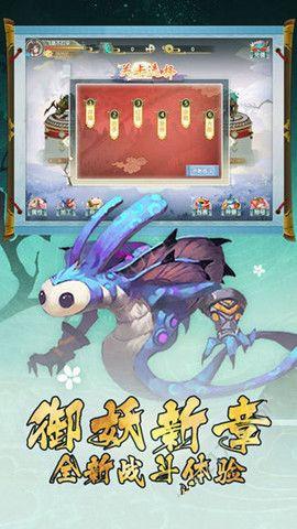 37妖怪学院游戏官方最新版下载图2: