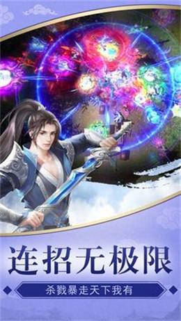 无量天仙手游官方最新安卓版下载图1: