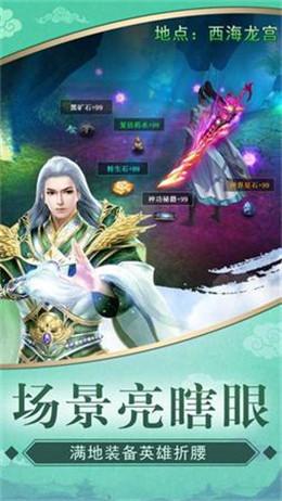 无量天仙手游官方最新安卓版下载图2: