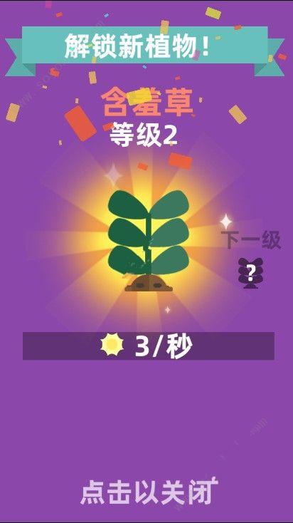 植物大作战Merge Plants无限金币最新破解版图3: