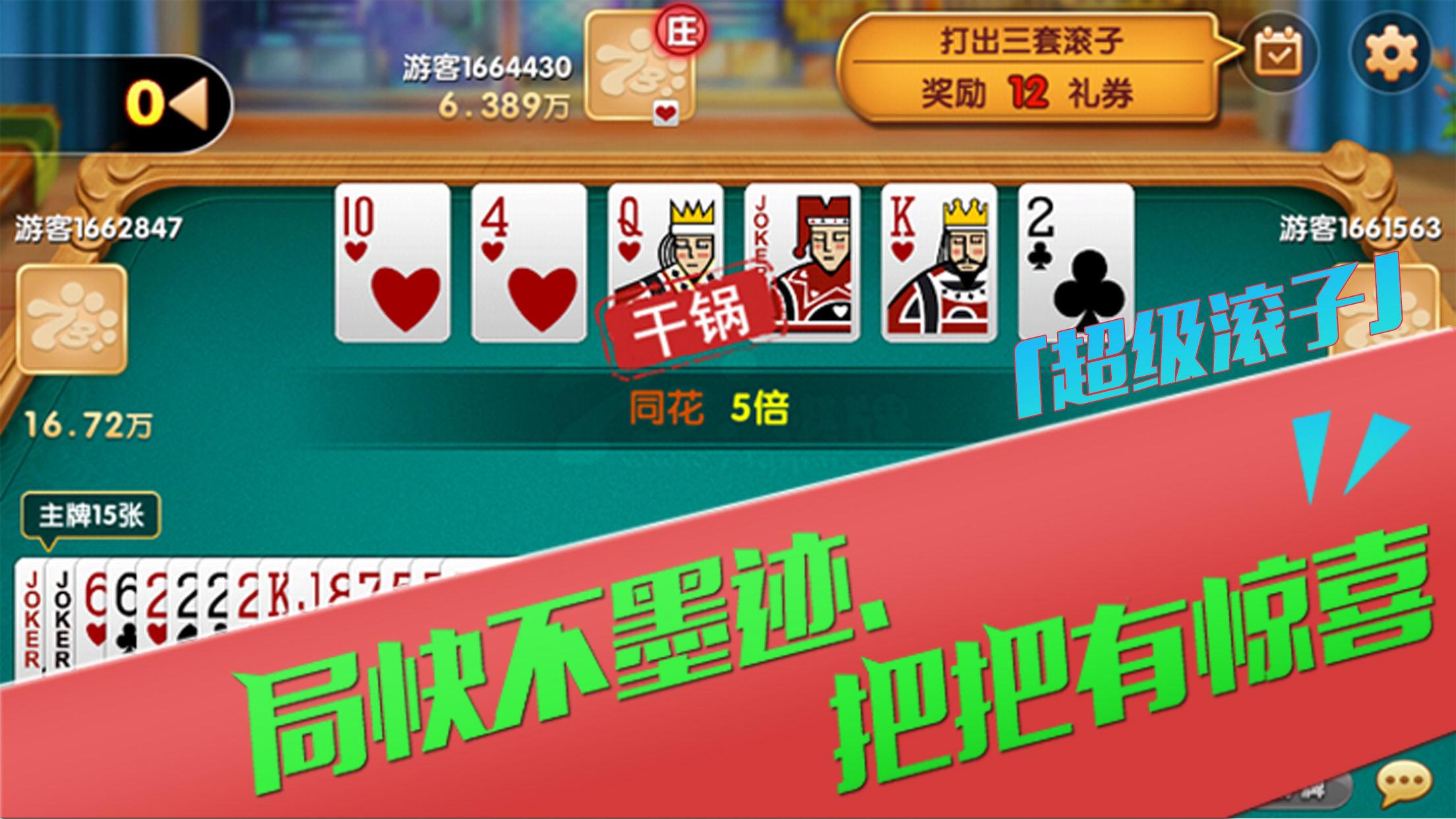 摩登乐约棋牌app官方手机版安卓下载图1: